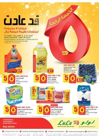 Lulu Hypermarket Fantastic Five Offers