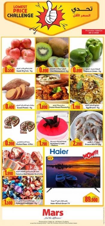 Mars Hypermarket Lowest Price Challenge