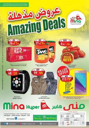 Mina Hypermarket Mina Hyper Amazing Deals