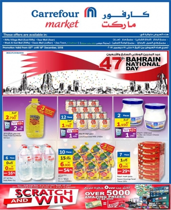 Carrefour Carrefour Market Bahrain National Day Deals