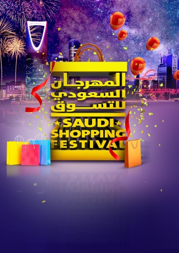 Carrefour Carrefour Saudi Shopping Festival offers
