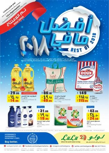Lulu Lulu Hypermarket  Best of 2018 Offers