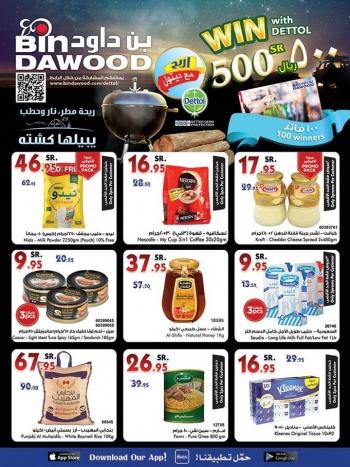 Bin Dawood   Bin Dawood Great Offers