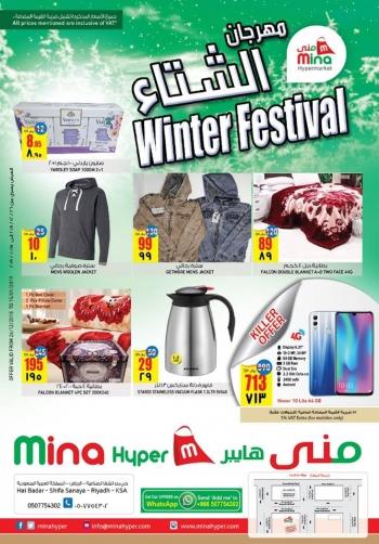Mina Hypermarket   Mina Hyper Winter Festival Offers
