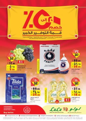 Lulu Lulu Hypermarket 20 % to 50 % offers @ Riyadh, Hail & Al Kharj