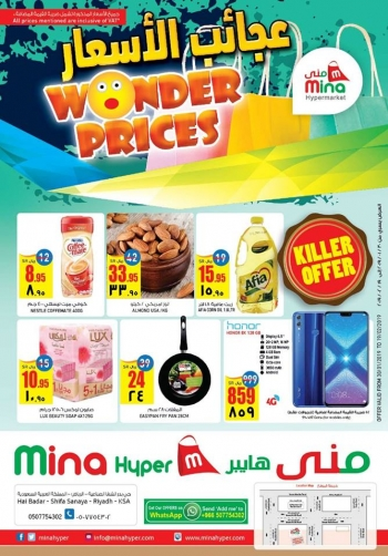 Mina Hypermarket Mina Hyper Wonder Prices Deals