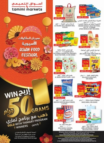 Tamimi Markets weekly offers