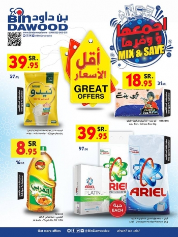 Bin Dawood Bin Dawood Mix & Save Offers In Ksa