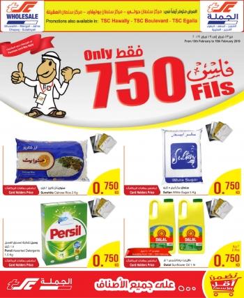 The Sultan Center  The Sultan Center Best Deals In Kuwait