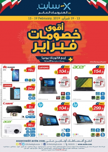 X-cite X-cite Special Weekly Offers In Kuwait