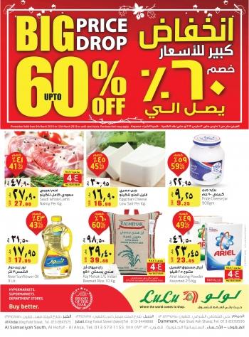 Lulu Lulu Hypermarket Big Price Drope Deals
