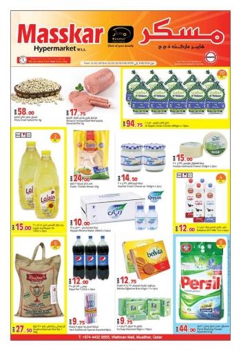 Masskar Hypermarket Masskar Hypermarket Best Deals