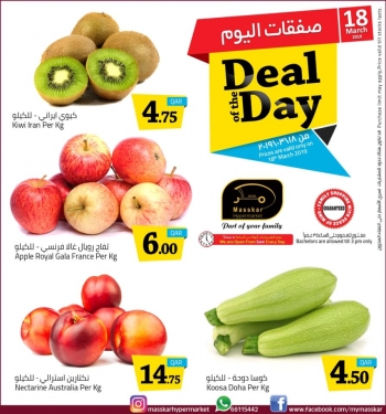 Masskar Hypermarket Masskar Hypermarket Deal Of The Day March 18
