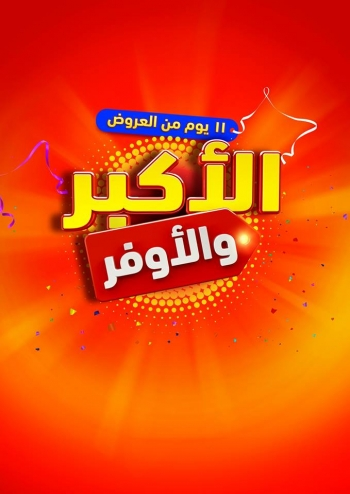 Carrefour Carrefour Biggest & Greatest Saving Offers