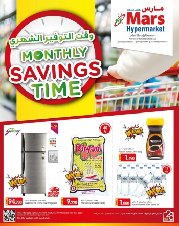 Mars Hypermarket  Monthly Savings Time
