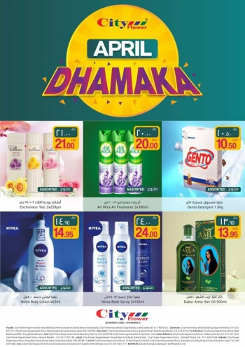 City Flower City Flower April Dhamaka Offers