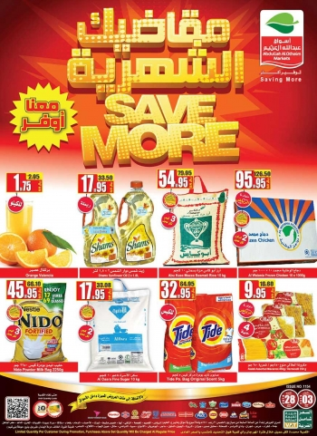 Othaim Markets  Othaim Markets Save More Offers
