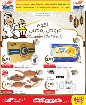 The Sultan Center The Sultan Center Ramadan Mubarak Offers