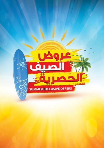 Carrefour Carrefour Summer Exclusive Offers In Ksa