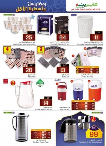 Hyper Panda Hyper Panda weekly Special offers In KSA