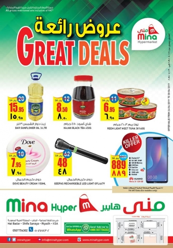 Mina Hypermarket  Mina Hyper Great Deals In Ksa