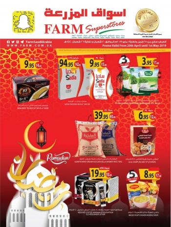 Farm Superstores Farm Superstores Ramadan Offers