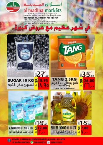 Al Madina Markets Al Madina Hypermarket Ramadan Mubarak Deals
