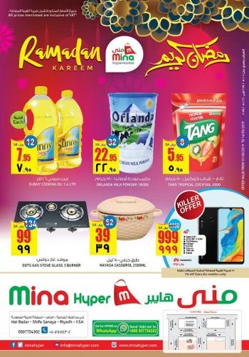 Mina Hypermarket Mina Hyper Ramadan Kareem Offers In Ksa