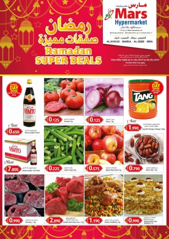 Mars Hypermarket Mars Hypermarket  Ramadan Super Deals In Oman