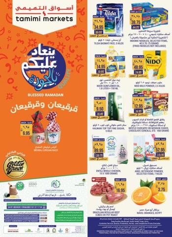 Tamimi Markets Tamimi Markets Special  Ramadan offers In KSA