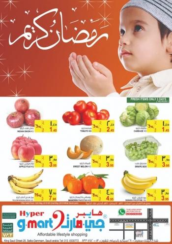 Gmart G-mart Ramadan kareem Offers In KSA