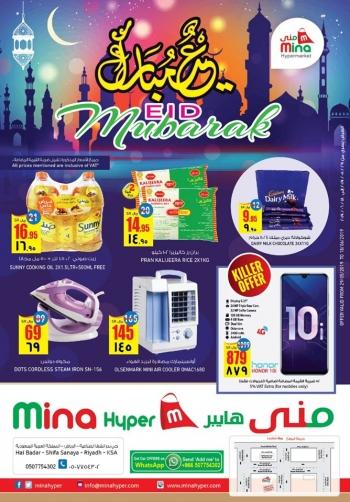 Mina Hypermarket Mina Hyper Eid Mubarak Offers In Ksa