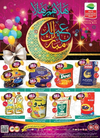Othaim Markets Othaim Markets Eid Offers In KSA