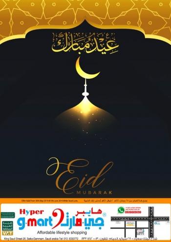 Gmart G-mart Eid Mubarak Offers In KSA