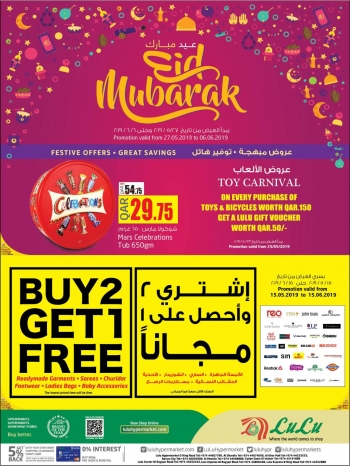 Lulu Hypermarket Offers and Promotions in Qatar