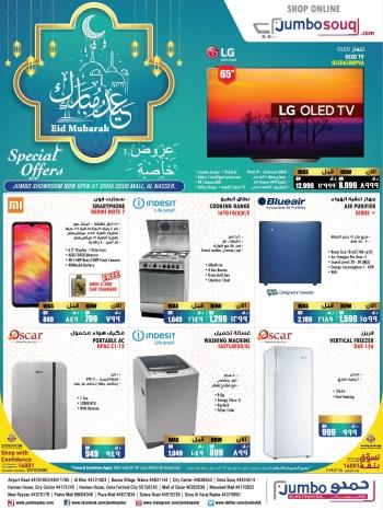 Jumbo Electronics Great Offers