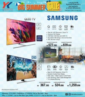 YK Almoayyed & Sons YK Almoayyed & Sons Big Summer Sale