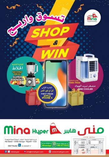 Mina Hypermarket Mina Hypermarket Shop & Win Offers