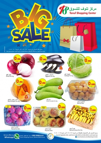 Al Fayha Hypermarket Al Fayha Hypermarket Big Sale Offers Bahla