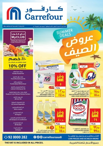 Carrefour Hypermarket Summer Deals
