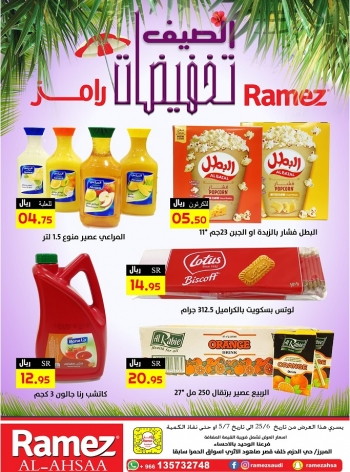 Ramez Ramez Summer Sale Offers