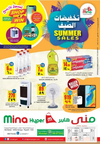 Mina Hypermarket Mina Hypermarket Summer Sales Offers