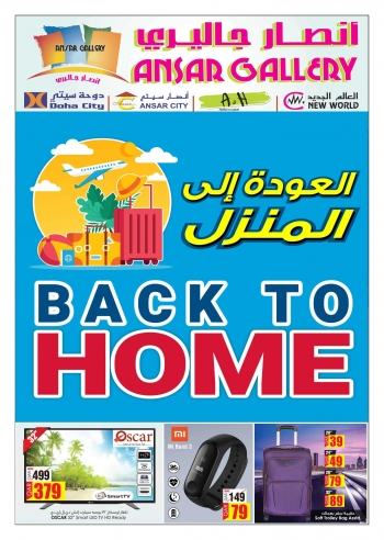 Ansar Gallery Ansar Gallery Back 2 Home Offers