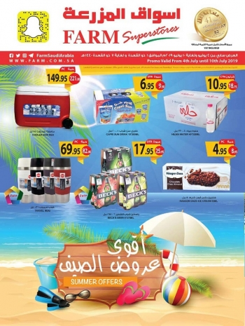 Farm Superstores Farm Superstores Summer Offers