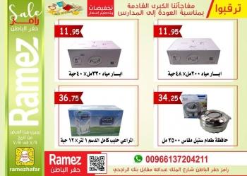 Ramez Ramez Special Offers in Saudi Arabia