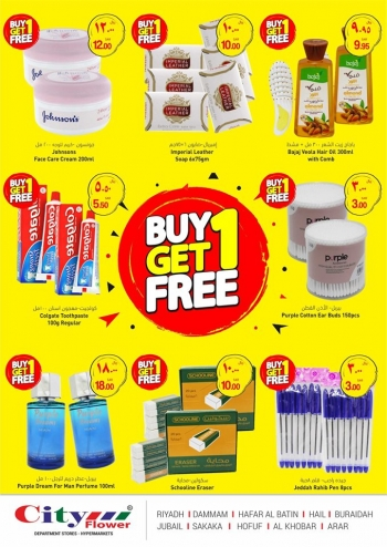 City Flower City Flower Buy 1 Get 1 Free Offers