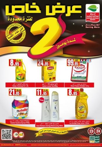 Othaim Markets Abdullah Othaim Markets 2 Days Offers