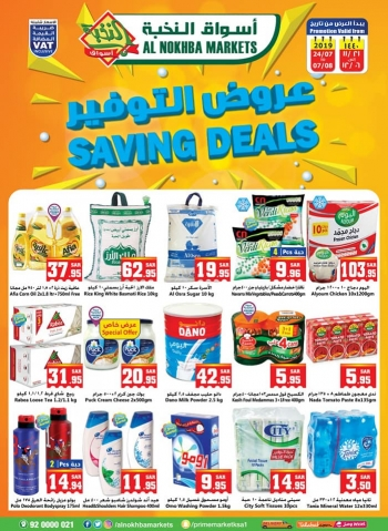 Al Nokhba Markets Al Nokhba Markets Saving Deals