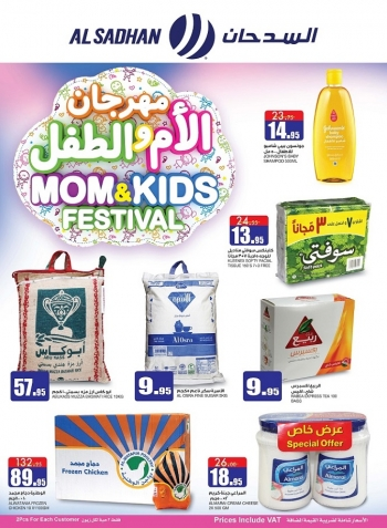Al Sadhan Stores Al Sadhan Stores Moms & Kids Festival Offers