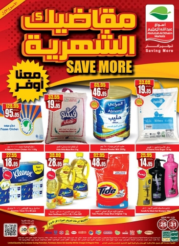 Othaim Markets Abdullah Al Othaim Markets Save More Offers